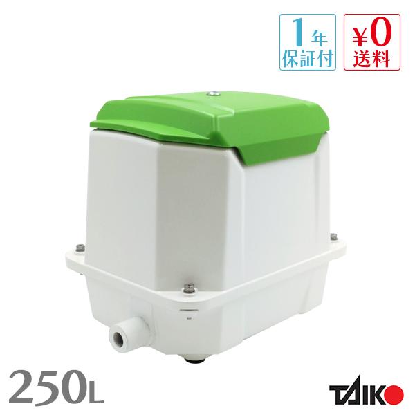 【1年保証付】 新品 世晃 TKO-250 エアーポンプ 静音 省エネ 電池 電動ポンプ 浄化槽エアーポンプ 浄化槽ブロワー 浄化槽ポンプ 浄化槽エアポンプ ブロワー ブロワ ブロアー