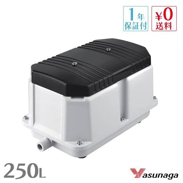 安永 LW-250 (単相100V) エアーポンプ 静音 省エネ型 電動 浄化槽ブロワー 浄化槽エアーポンプ 浄化槽ブロアー 浄化槽ポンプ 浄化槽エアポンプ 電動ポンプ 住まい インテリア 工具DIY用品 電動工具