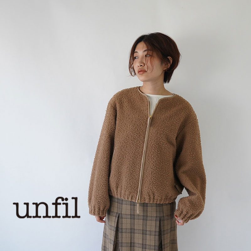 【50%OFFセール!】unfil / アンフィル / レディース / NAPPED CAMEL-MELTON ZIP JACKET / ONFL-UW149