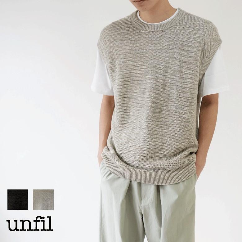 【20SS SALE】unfil / アンフィル / メンズ / ニットベスト / FRENCH LINEN HONEYCOMG KNIT VEST / WZSP-UM231
