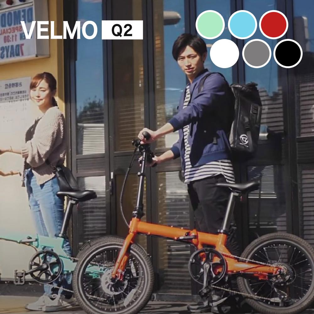 メーカー公式 売買 VELMO オシャレな電動アシスト自転車 2021年10月発送予定 VELMO公式 VELMO-Q2 シンプル スタイリッシュ 折りたたみ 電動自転車 折り畳み電動自転車 ミニベロ 折りたたみ電動自転車 安い 電動アシスト自転車 シニア電動自転車 20インチ アシスト自転車 おしゃれ 折り畳み