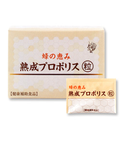 現品 ■蜂の恵み 今季も再入荷 熟成プロポリス粒 送料無料 150粒