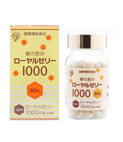 ■蜂の恵み ローヤルゼリー1000 90粒【送料無料】