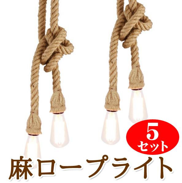 【5セット】ヴィンテージライト 麻ロープペンダントライト 2m ダブルライト 照明器具