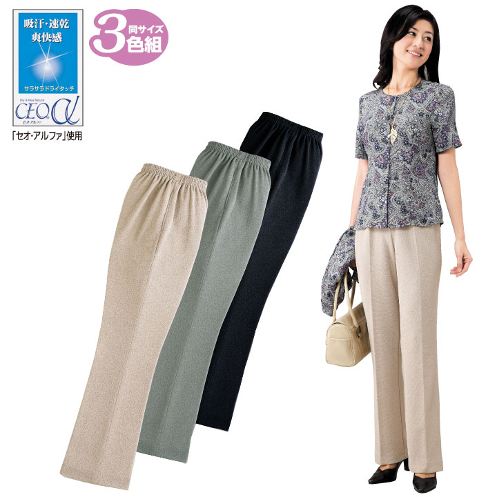 【レディースファッション】すらりと涼やかちりめんパンツ 3色組 70027▼レディース ボトムス ストレート