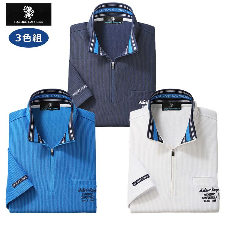 【メンズファッション】ストライプ柄ハーフジップ5分袖シャツ3色組 Z1414 ▼ メンズ 紳士 男性