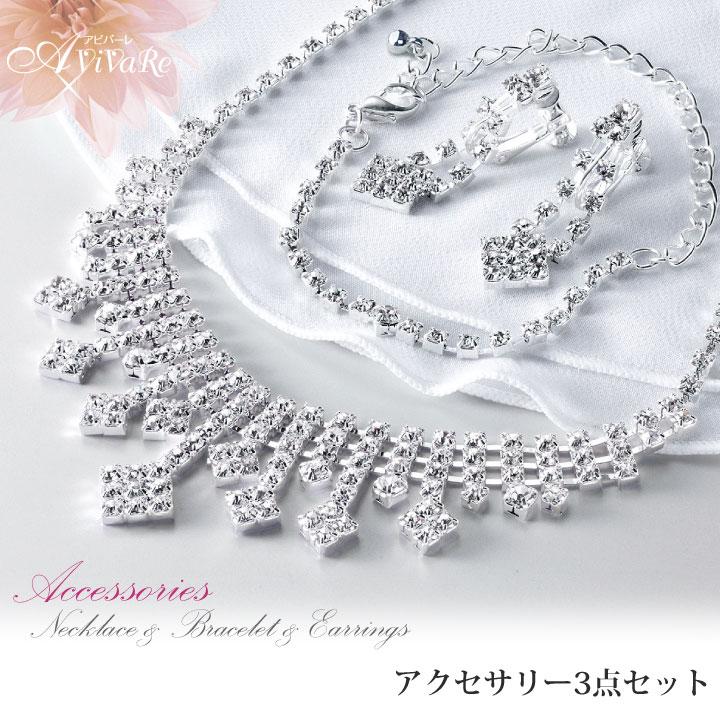 【コーラス衣装】アクセサリー3点セット GD156-2541 ▼母の日 プレゼント 贈り物