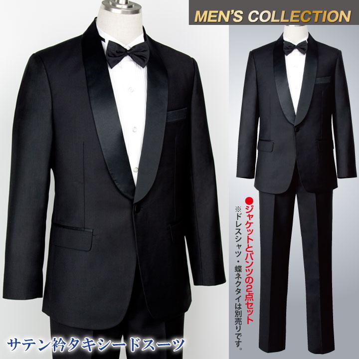 【フォーマル】サテン衿タキシードスーツ JP-MST001-3384 ▼黒 ショールカラー ステージ 司会