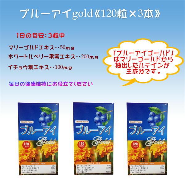 目の健康「ブルーアイgold」 3本セット