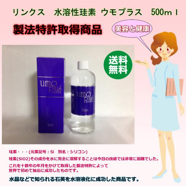 リンクス 水溶性珪素umo plus(ウモプラス) 500ml