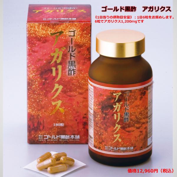ゴールド黒酢 アガリクス 「黒酢サプリメント」