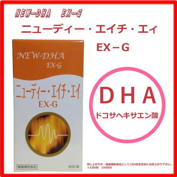 NEW-DHA EXG DHA含有精製魚油加工食品