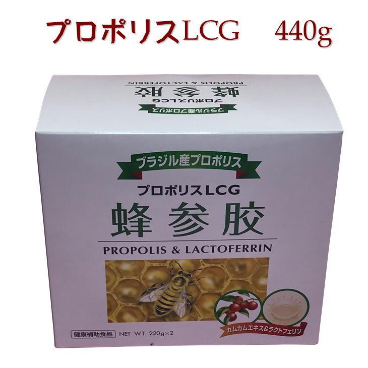 プロポリスLCG  440g 天然ビタミンCの宝庫であるカムカム末を加え更にラクトフェリン配合により特徴のある製品に仕上げました。