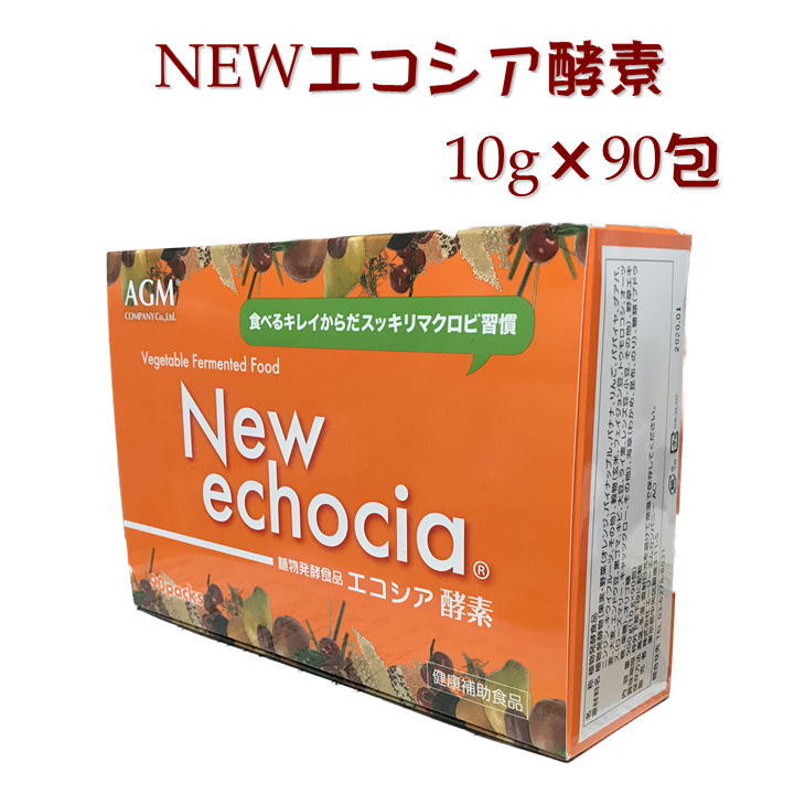 NEWエコシア酵素「 echocia 」マクロビ酵素「エコシア」ダイエットにどうぞ!今なら10g×90包 お買上で更に30包 プレゼント(5,246円相当)1日に1~3包を目安にお召し上がりください。
