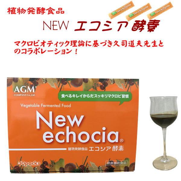 NEW エコシア 酵素 「 echocia 」10g×30包 まくろび 酵素 「エコシア」 ダイエット にどうぞ! 1日に1~3包を目安にお召し上がりください。