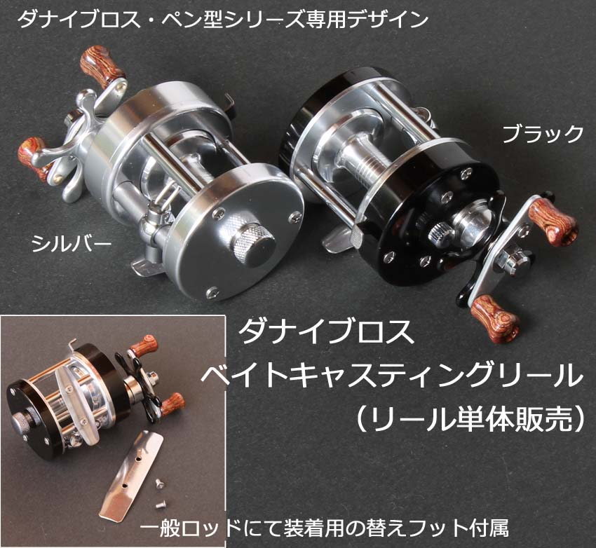 New color arrives! ダナイブロス-Touch & Go-baitcasting reel