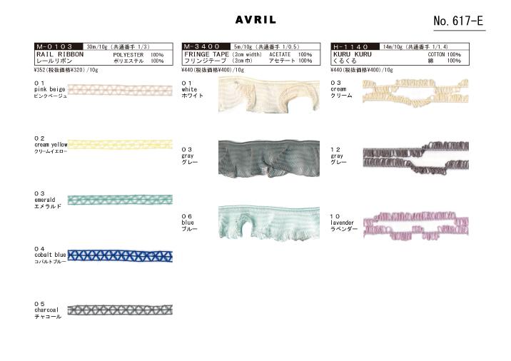 豊富な品 アヴリル 糸見本 617-E ファンシー フリンジテープ くるくる 2020A/W新作送料無料 レールリボン ラッセル リボン