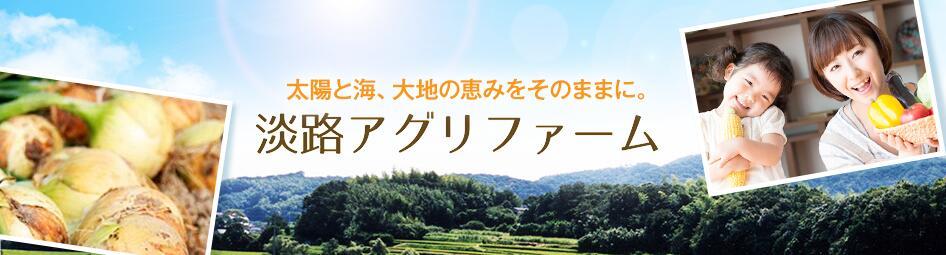 淡路アグリファーム:淡路の玉ねぎを中心とした野菜と淡路島産のジビエをつかった商品をお届け。