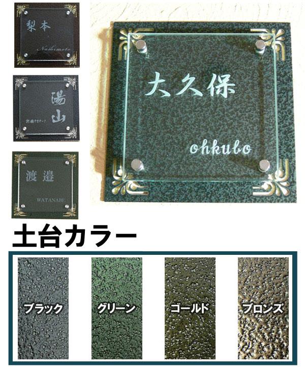 表札 戸建 ステンレス ネームプレート 正方形 人気のどこか懐かしい人気でお洒落な表札 ステンレスの土台のカラー4色 ブラック グリーン ゴールド ブロンズ