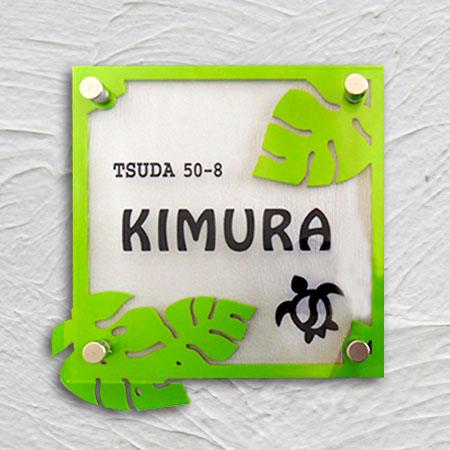 表札 戸建 モンステラ 他店では買えない オリジナル表札 ステンレス 樹脂 高級表札 です。かわいい人気の モンステラ モチーフ ハワイアン 植物モチーフ 葉っぱは立体的でおしゃれです