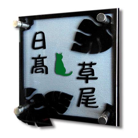 表札 戸建 モンステラ 他店では買えない オリジナル表札 ステンレス 樹脂 高級表札 です。かわいい人気の モンステラ モチーフ ハワイアン 植物 葉 立体的でおしゃれです