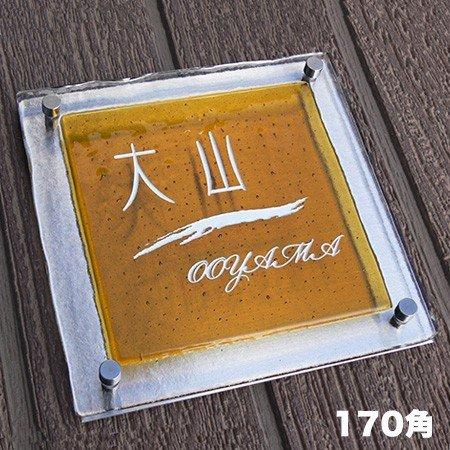 表札 ガラス 戸建て おしゃれ かわいい オリジナル表札 手作りガラス ガラス板の表札 170mm