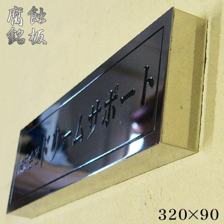 【 会社 店舗 看板 】腐蝕 銘板 ステンレス 凹型《 看板 表示板 会社 店舗 送料無料 》Mサイズ