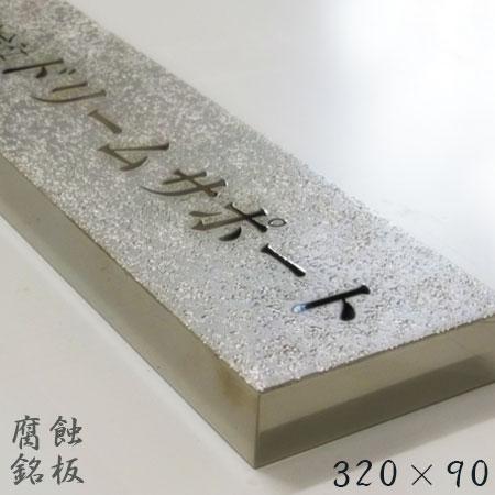 【 会社 店舗 看板 】腐蝕 銘板 ステンレス 凸型《 看板 表示板 会社 店舗 送料無料 》Mサイズ