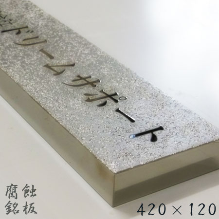 【 会社 店舗 看板 】腐蝕 銘板 ステンレス 凸型《 看板 表示板 会社 店舗 送料無料 》Lサイズ