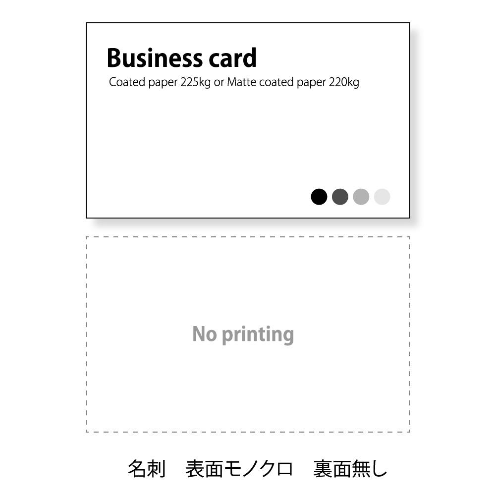 コート225kg 200枚単位 名刺 今だけスーパーセール限定 ショップカード作成前にイメージ確認あり 高額売筋 イメージ確認後の修正も可能です ショップカード 印刷 名刺ケース1個付属 うっすら光沢のあるコート紙での印刷です モノクロ表面のみ 薄すぎずの当店おすすめの用紙での名刺作成です 厚すぎず オフセット印刷