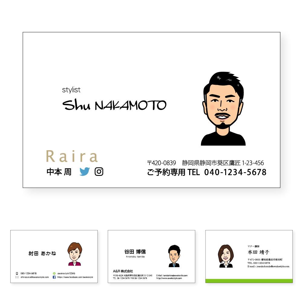 似顔絵 名刺印刷【500枚単位】写真をメールで送って頂き、似顔絵名刺を作成します。カラー、字体、レイアウトは変更可能です。名刺印刷内容は注文フォームにご記入頂くか、別途メールでお知らせください。ビジネス 趣味 プライベート お店 会社