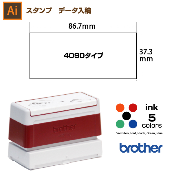 Stamp 37.3 x 86.7 mm brother 4090 type / brother 4090 creates original stamps from digital data of type Illustrator.