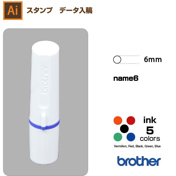 シャチハタタイプの訂正印サイズ アイテム勢ぞろい オーダーメイド品 アドビ イラストレーターのデータからオリジナルのはんこを作成します ゴム印よりくっきり鮮明に捺印できます 入手困難 パスのイラスト name6 スタンプ 6mm円 ネーム6 区分2:イラストなどで作成 データ入稿から作成 brother イラストレーターのデータ入稿からオリジナルスタンプを作成します ブラザー オーダー