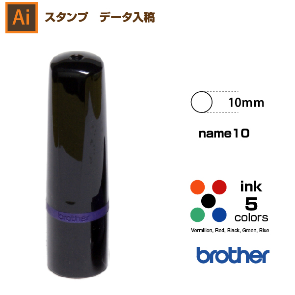 シャチハタタイプの認印 オーダーメイド品 アドビ イラストレーターのデータからオリジナルのはんこを作成します ゴム印よりくっきり鮮明に捺印できます パスのイラスト name10 スタンプ オーダー データ入稿から作成 ブラザーネーム10 区分2:イラストなどで作成 イラストレーター 直径10mm円 卓抜 作成 シャチハタタイプ インク内蔵型浸透印 インクカラー5色 新色追加 オリジナル