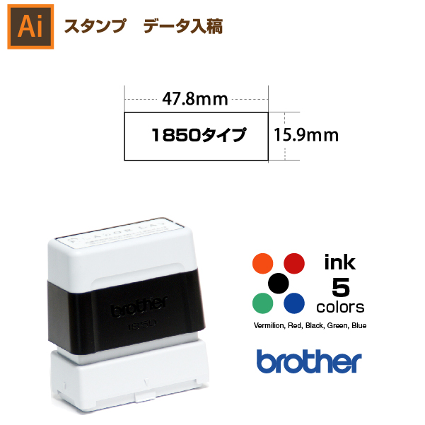 From the digital stamp order data create 15.9 x 47.8 mm brother 1850 type / brother 1850 Illustrator. Stamp original order creating ink built-in stamp (shachat type) ink color 5 color
