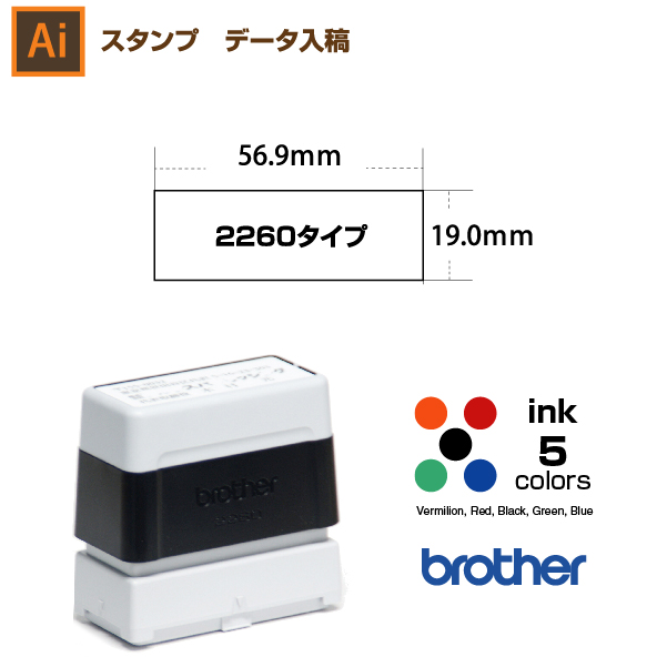 スタンプ 作成 ブラザー2260 / (シャチハタタイプ) オーダー インク内蔵型浸透印 オリジナル スタンプ 作成 19.0×56.9mm 文字のみ brother インクカラー5色