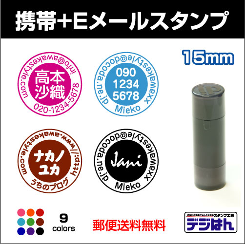 E mail stamp STM type diameter 15 mm Yen mobile number and email address.