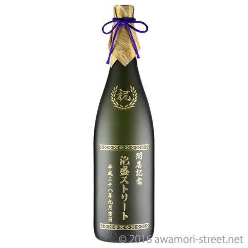 泡盛 名入れ記念ボトル 黒 1800ml