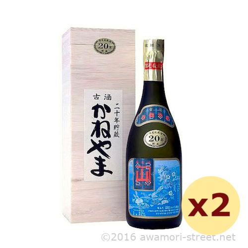 泡盛 山川酒造 / かねやま 20年 43度,720ml ×2本セット