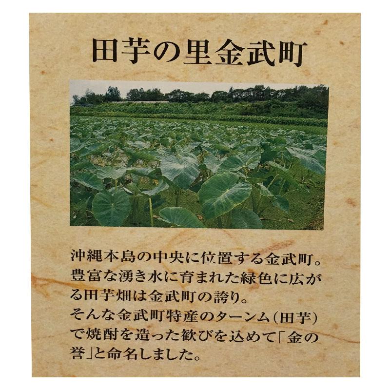 金武町産田芋使用田芋焼酎金の誉30度500ml(金武酒造)