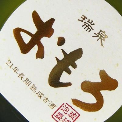 瑞泉 おもろ21年古酒 35度 720ml【琉球泡盛_CPN】【沖縄】【泡盛】【古酒】