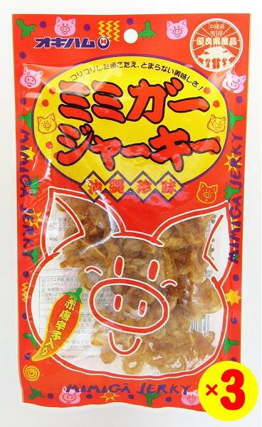 たんぱく質をコリコリ食べる ミミガージャーキー 23g×3袋:オキハム NEW ARRIVAL 新商品