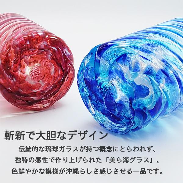 【当店オススメ】琉球ガラス:美ら海グラス大(全6色):源河源吉お中元カラフルぐい飲みカラフルぐい飲み