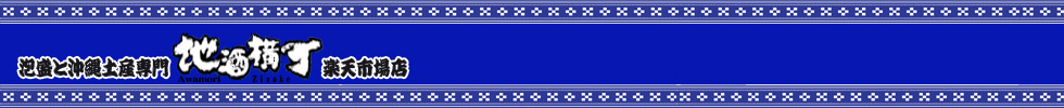 泡盛地酒横丁:泡盛専門店:国際通りから沖縄の地酒「泡盛」や特産品・沖縄小物をお届け!