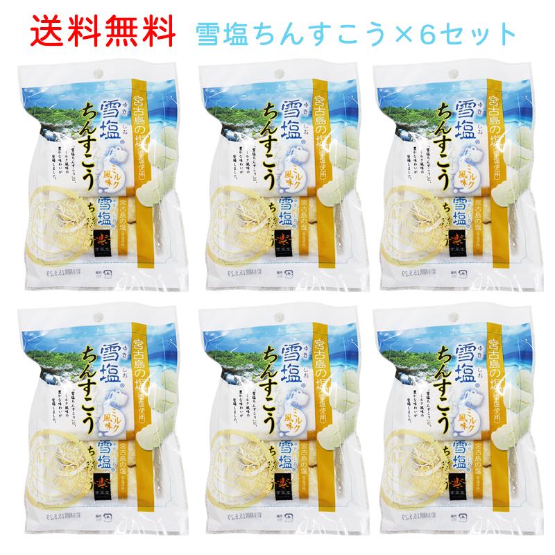 ギネス認定世界一の自然塩 雪塩 を使用したお菓子です 沖縄 お土産 送料無料 定番 1000円 特価品コーナー☆ 訳あり 雪塩ミルク風味ちんすこう 1000円ポッキリ 年中無休 合計36個 ポスト投函便 6個×6袋セット ポイント消化 塩クッキー ちんすこう