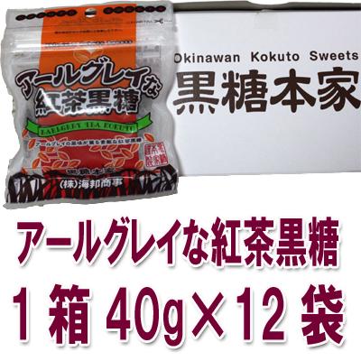 얼 그레이 홍차 흑 설탕 1 박스 (40g× 12 자루) 海邦 무역 가공 흑 당 젤리 (오키나와 흑 당/흑 설탕) 오키나와 선물 오키나와 기념품 쇼핑몰