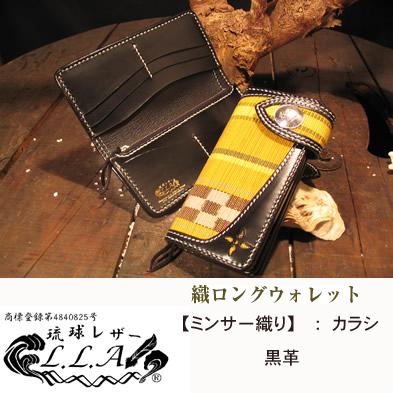Ryukyu leather L.L.A woven long wallet (Morgan) wallet