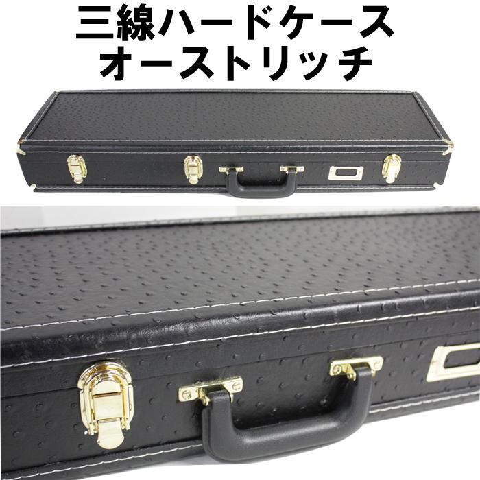 【三線通販専門店】三線ハードケース オーストリッチ約830mm×240mm×110mm