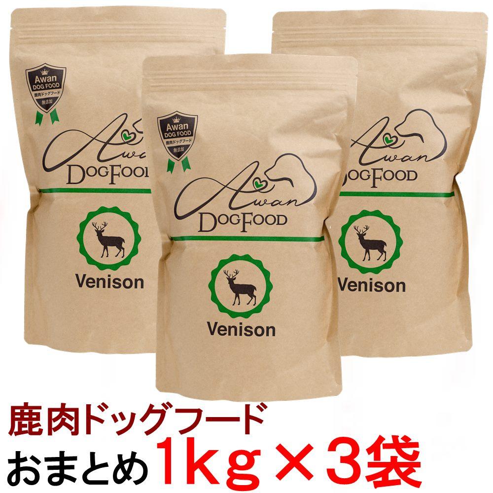 国産無添加鹿肉ドッグフード1.0kg×3袋=3.0kg(エーワン 鹿肉ドッグフード ペットフード 国産 鹿肉 プレミアムドッグフード 無添加 鹿肉のみ使用 ベニソン じびえ ジビエ 鹿フード 鹿肉フード)