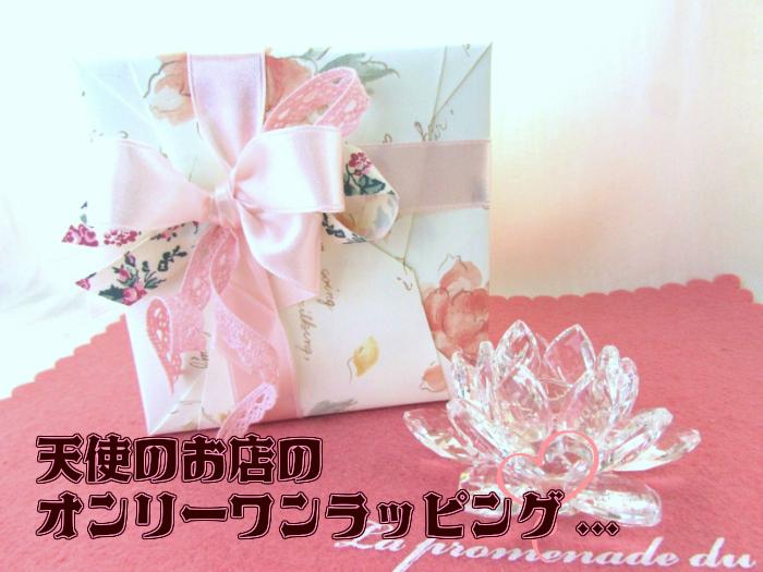 """大切な方への贈り物に AWA 新品 送料無料 PLAZAならではの""""幸せのオンリーワンラッピング"""" 心を込めて あなたの心をお包み致します 是非ご利用くださいませ 大切な方への贈り物に… 天使のお店の幸せオンリーワンラッピング 結婚式 記念日 プレゼント お祝い お中元ギフトにも 新着セール 贈り物 02P02jun13 誕生日"""